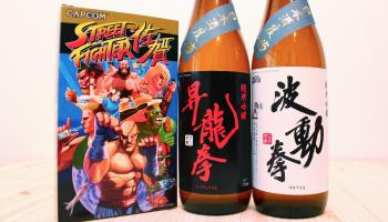 ストリートファイターIIと佐賀県がコラボしたストリートファイター佐賀で発売された日本酒「波動拳」と「昇龍拳」