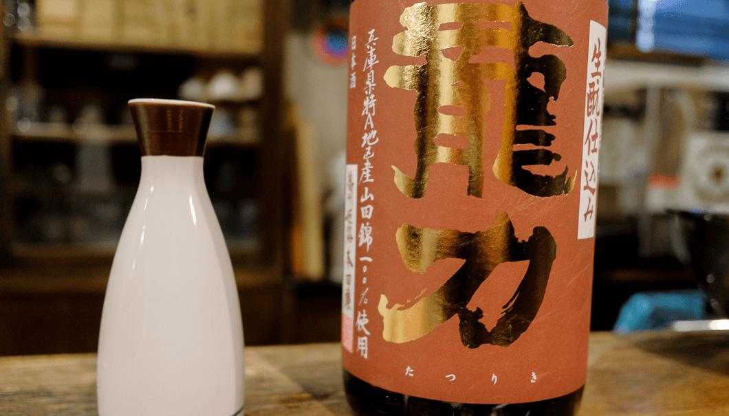 龍力 特別純米 生酛仕込み(株式会社本田商店/兵庫県姫路市)のボトルと徳利の写真