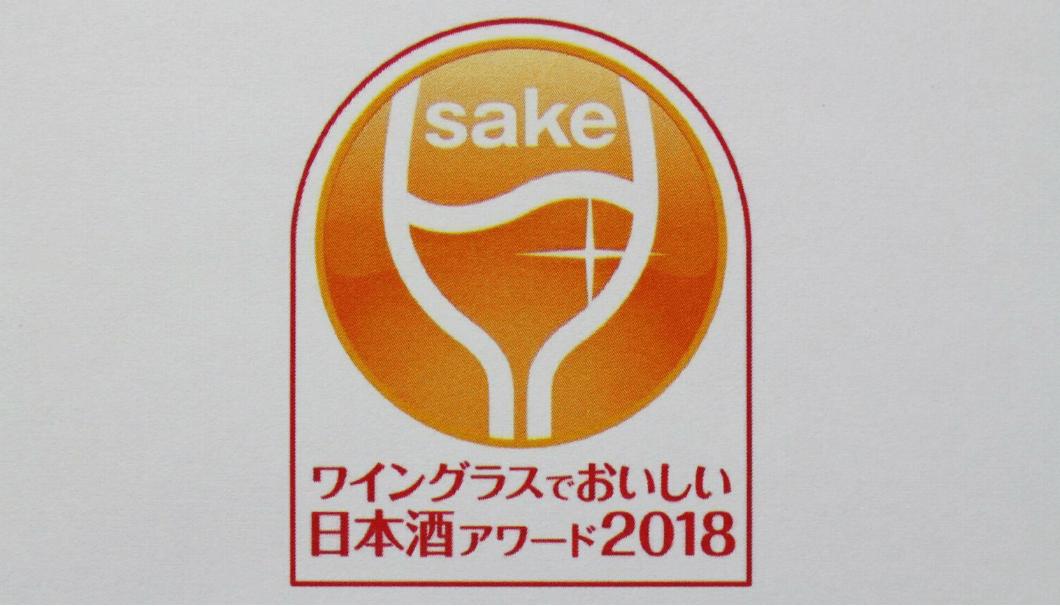 「ワイングラスでおいしい日本酒アワード2018」のロゴ