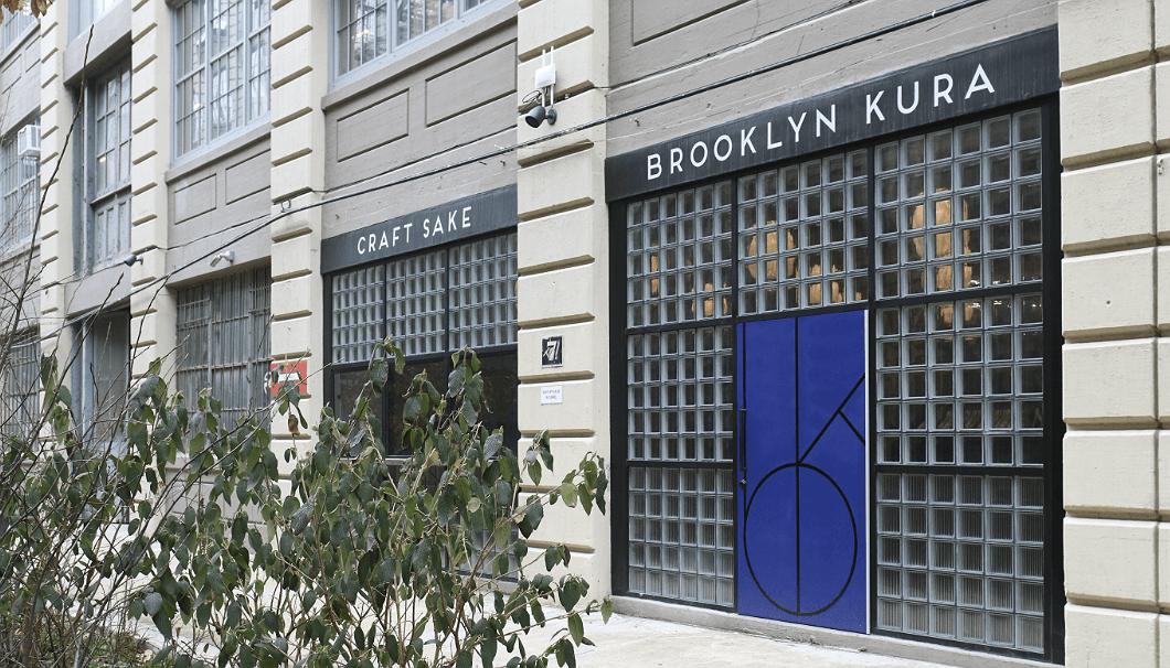 青い扉が目を引くブルックリン・クラ外観