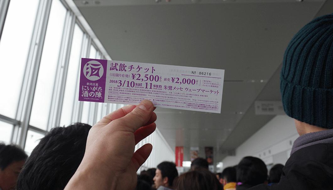 新潟酒の陣のチケット