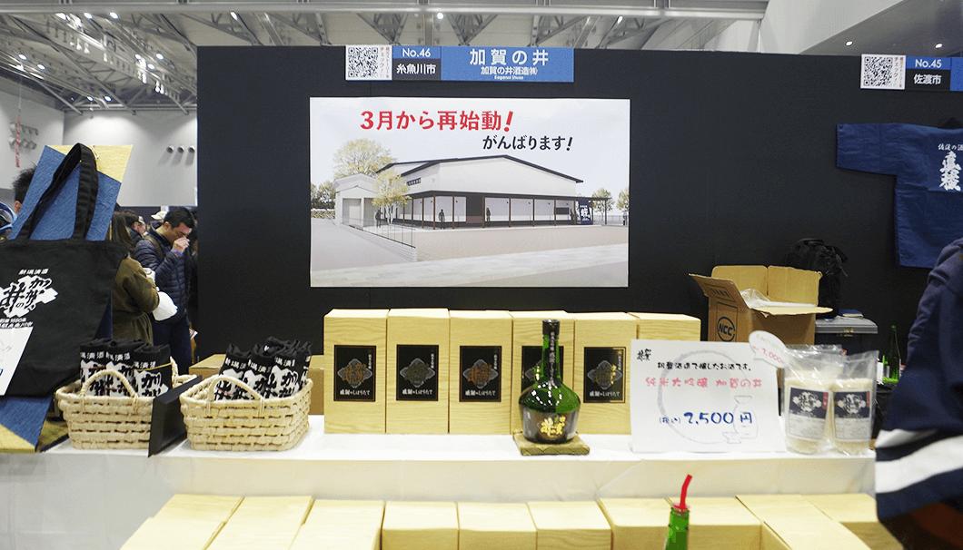 にいがた酒の陣、加賀の井酒造のブースの写真