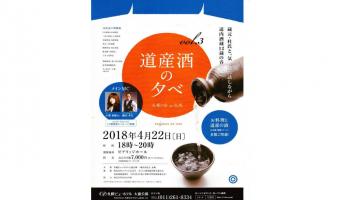 北海道産日本酒、道産酒とお料理を着席しながら堪能できるイベント、「道産酒の夕べ」のチラシ画像
