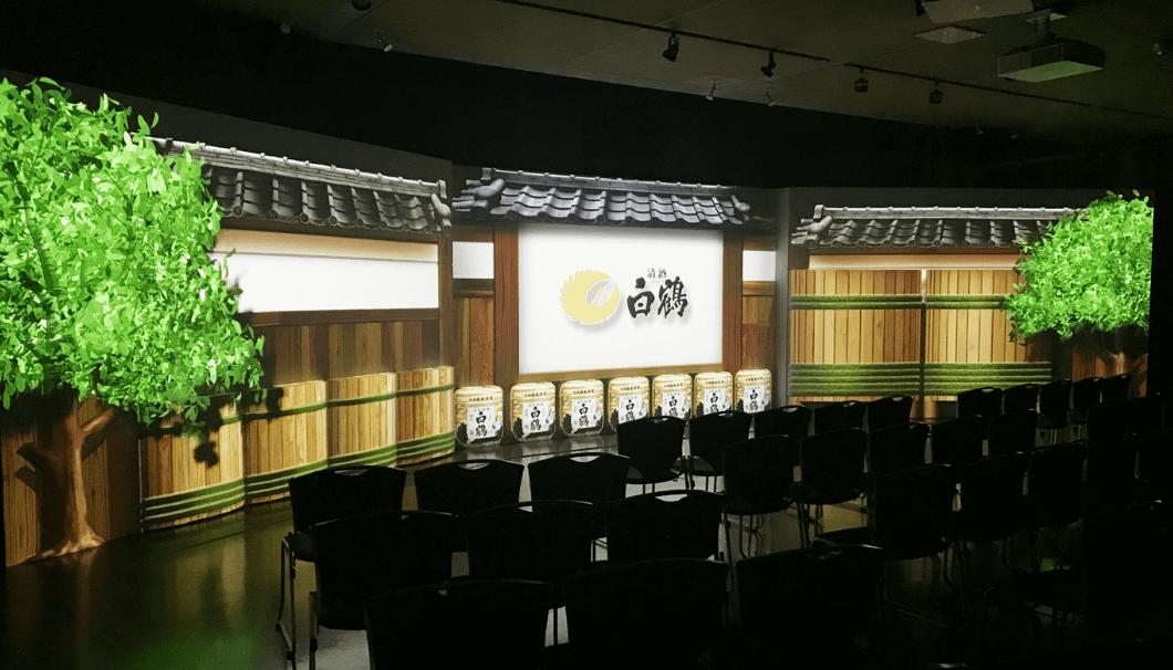 リニューアルされた白鶴酒造資料館の常設型プロジェクションマッピングシアターの写真