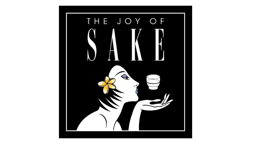 海外最大の日本酒イベント、ジョイ・オブ・サケのイメージ画像