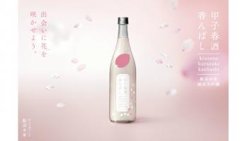 純米大吟醸「甲子 春酒香んばし」のボトル画像