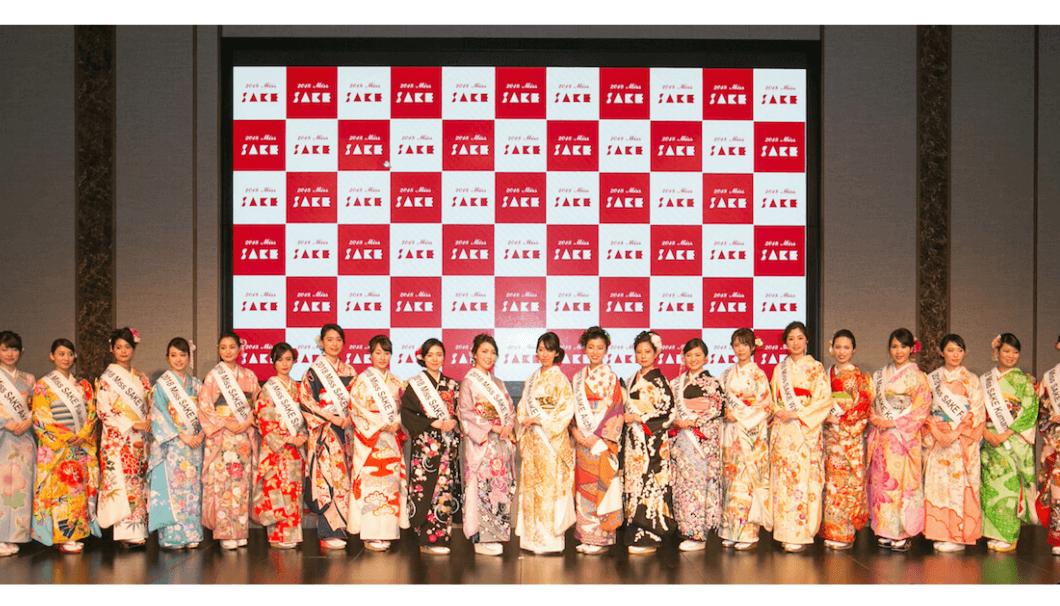 「2018 ミス日本酒 最終選考会」のイメージ画像