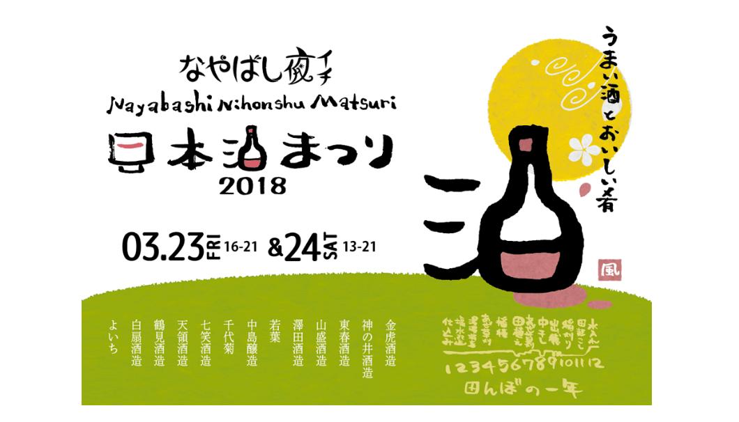 毎月第4金曜日に開催のナイトマーケット「なやばし夜イチ」の中で最大規模のイベント「日本酒祭り」のイメージ画像