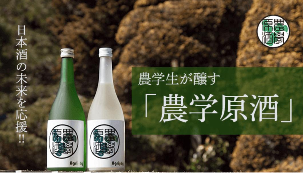 東京農業大学の学生が醸す「農学原酒」のプロジェクトイメージ