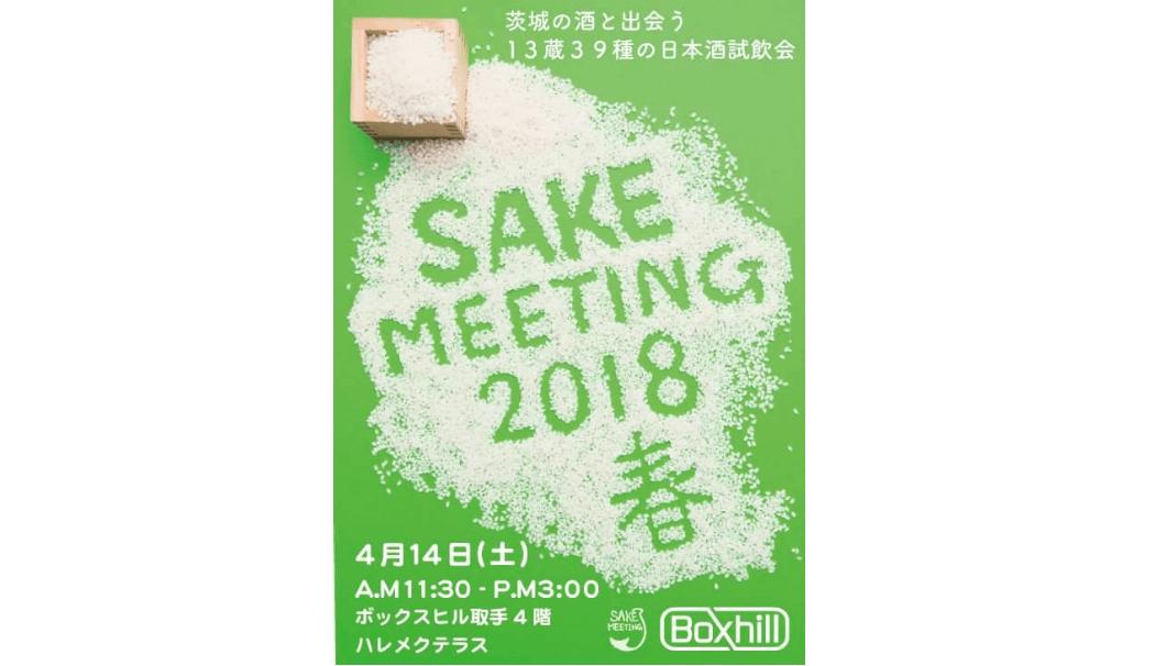 「SAKE MEETING 2018 春~茨城の酒と出会う~」の告知画像