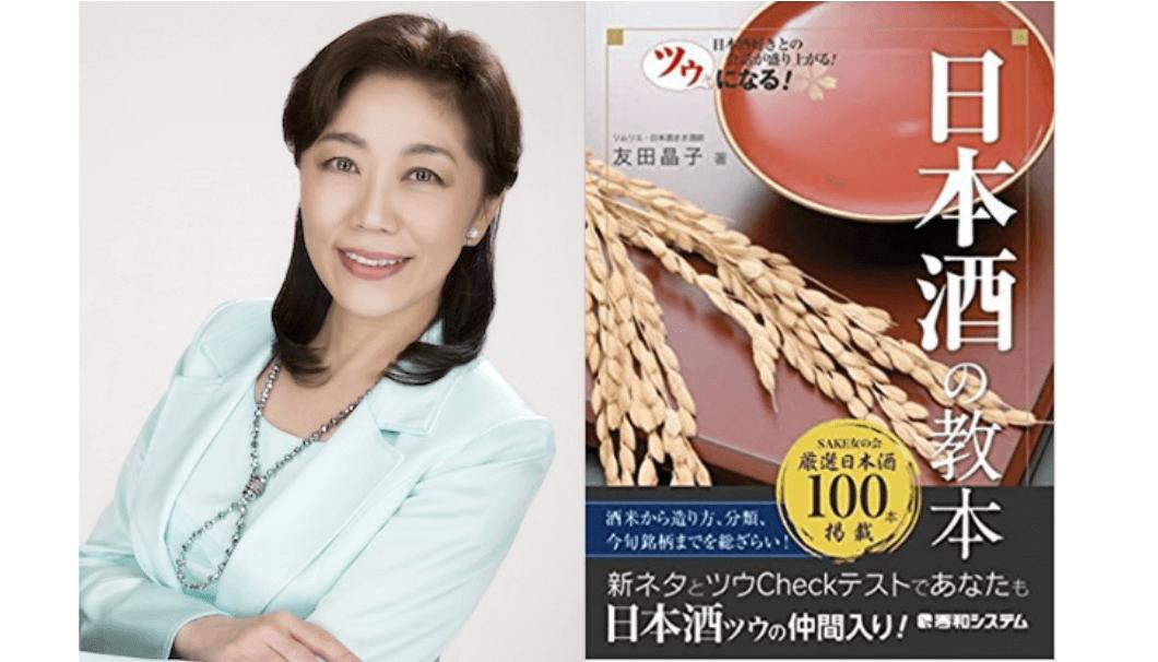 『ツゥになる!日本酒の教本』(秀和システム)が3月1日発売。掲載の日本酒の試飲&販売、友田による本の販売&サイン会・試飲会の告知画像