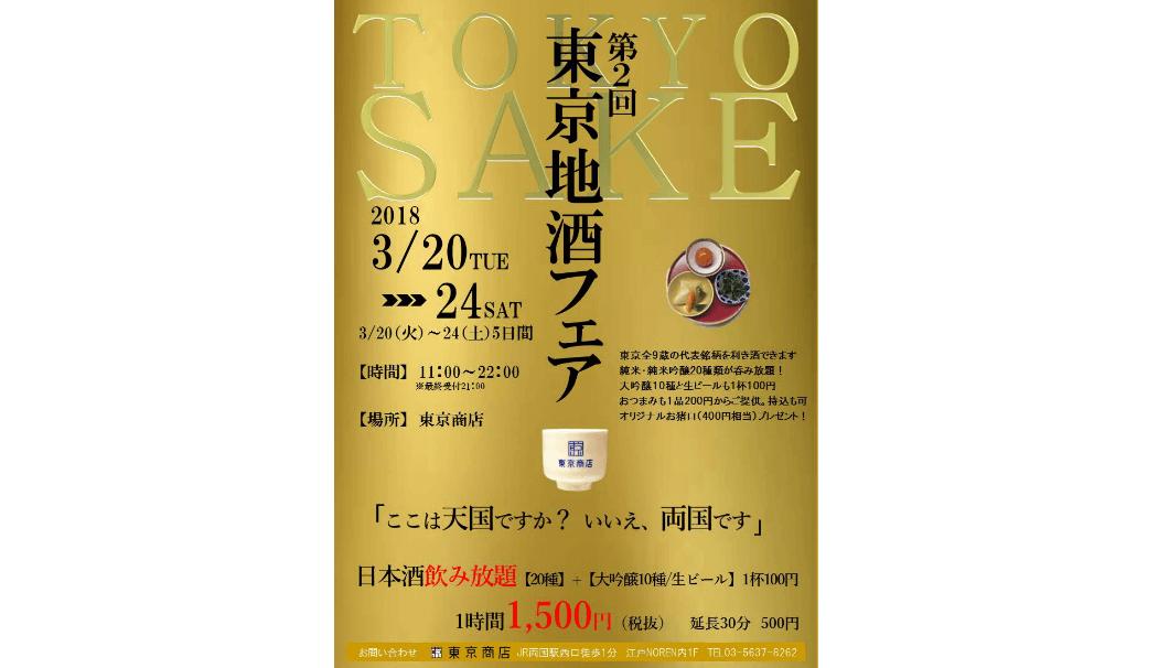 第2回東京地酒フェア