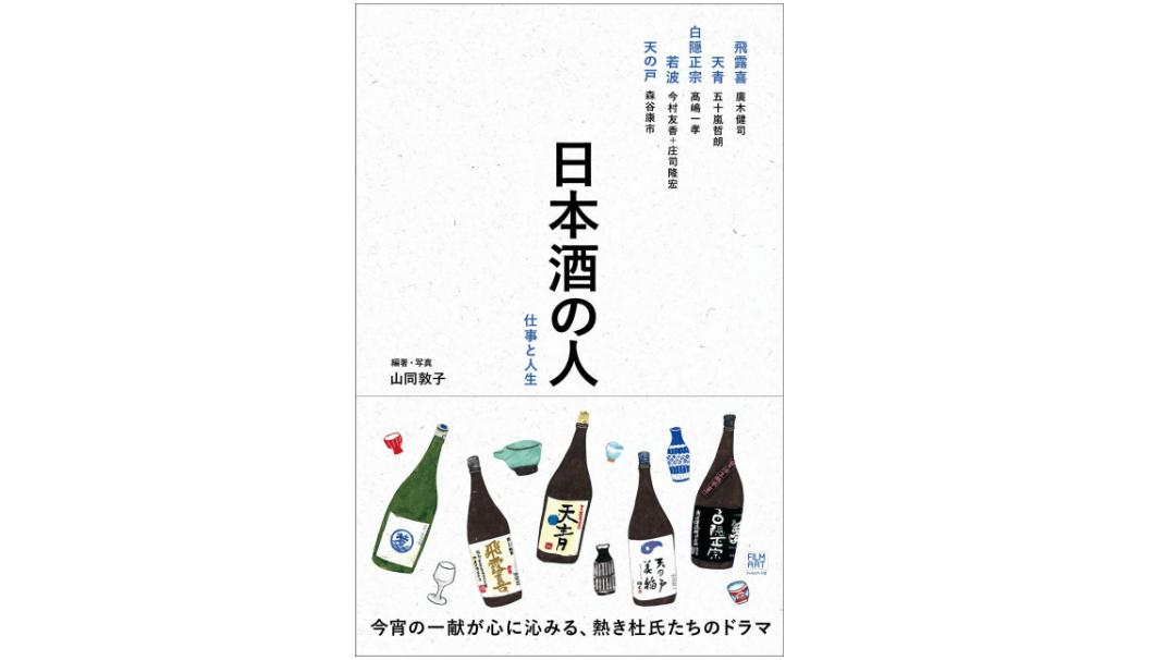 株式会社フィルムアート社(東京都渋谷区、代表取締役社長:上原哲郎)より出版の日本酒ブームを牽引する人気の5蔵の杜氏たちにインタビューを行った『日本酒の人 仕事と人生』