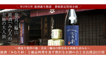 WOWOWで放送の全国銘酒蔵を巡る人気シリーズ「銘酒誕生物語」のイメージ画像