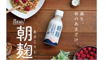 吉乃川株式会社の新商品「朝麹」のイメージ写真