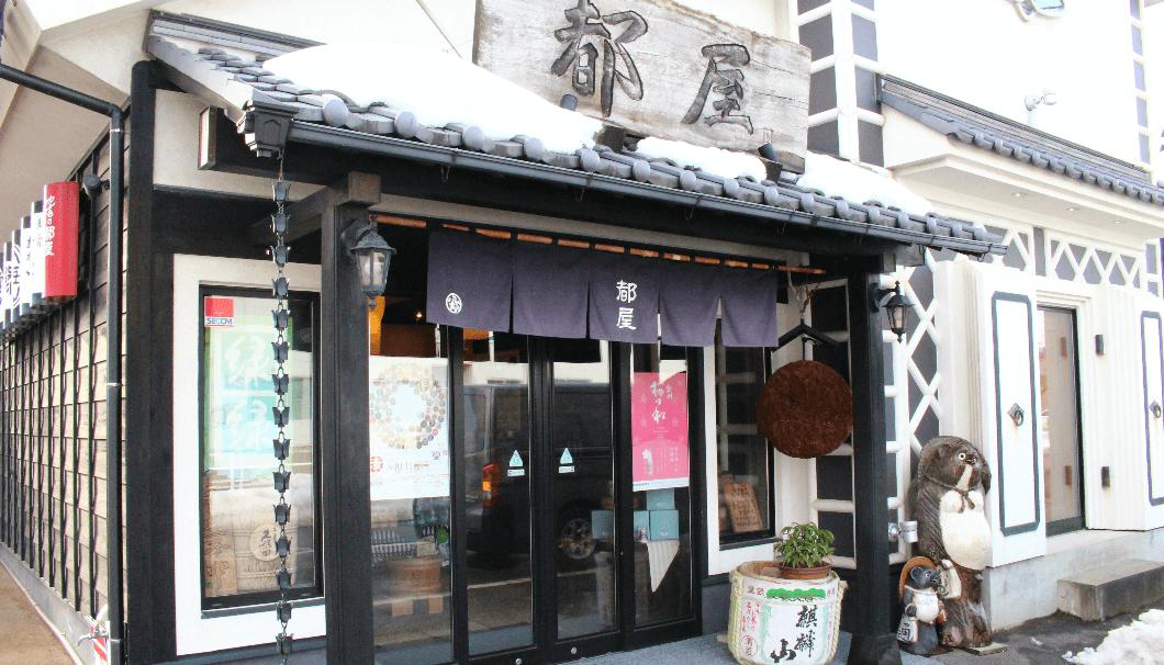 新潟市内にある酒屋「都屋」