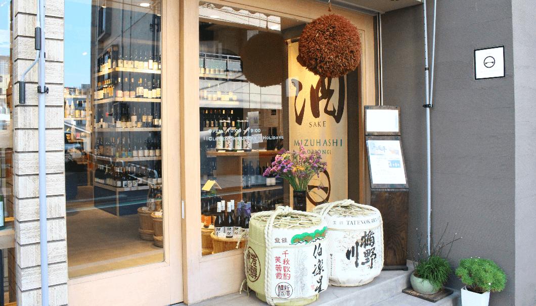 六本木に店を構える酒屋「水橋」の外観