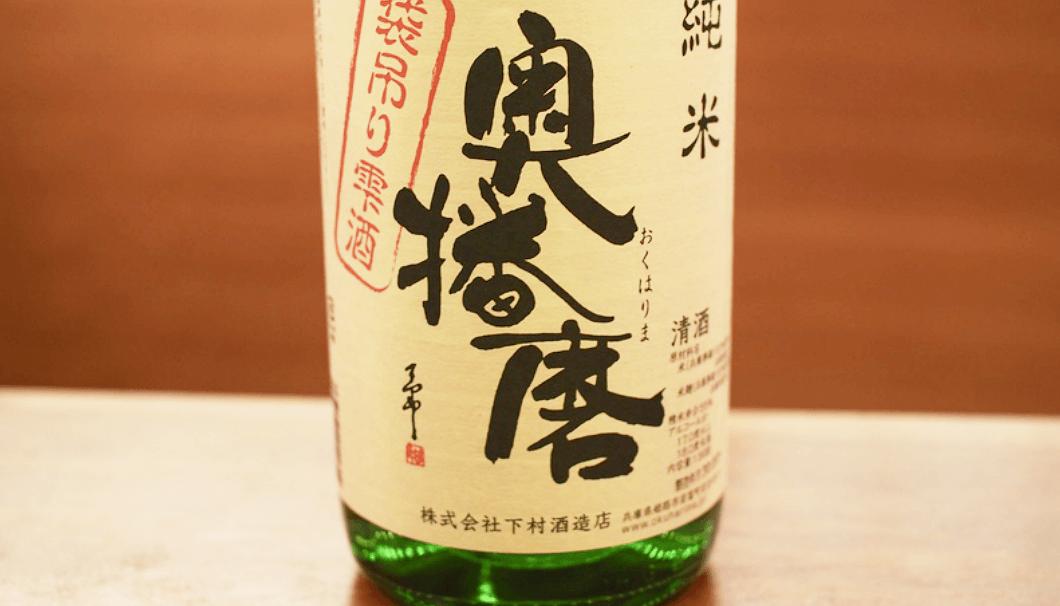 「えんじゃく、」奥播磨 袋吊り雫酒