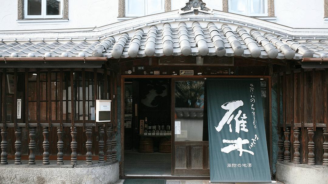 明治10年(1877年)に山口県岩国市で創業した八百新酒造の店構えの写真