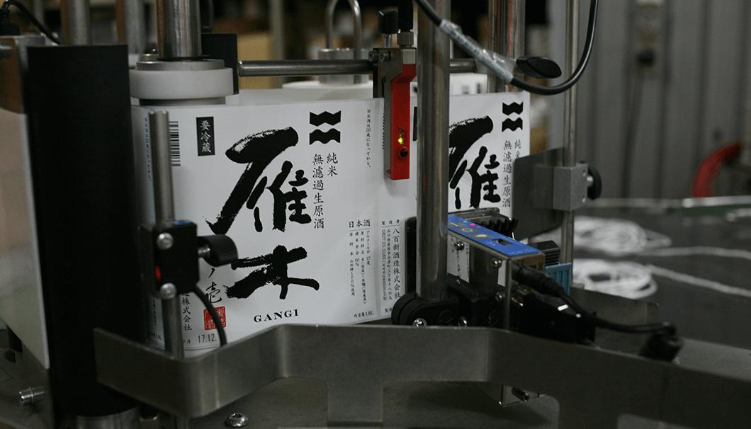 「雁木 純米無濾過生原酒」のラベリング