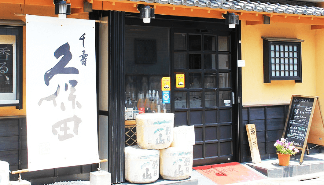 日本酒の選び方・酒販店の外観