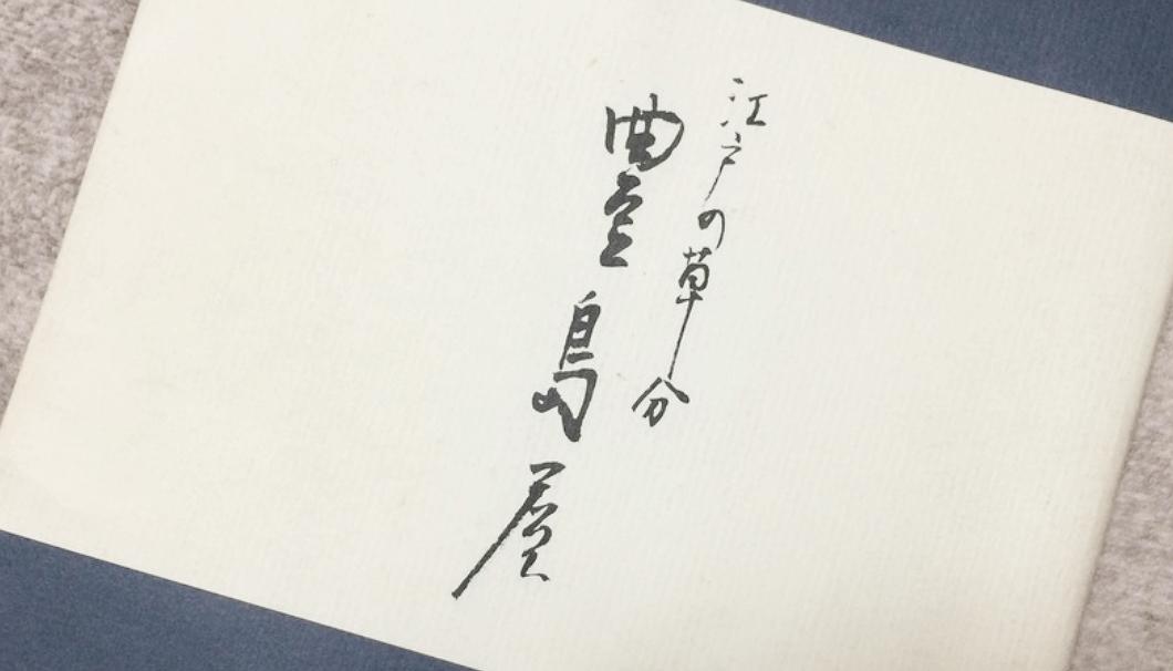 神田豊島屋