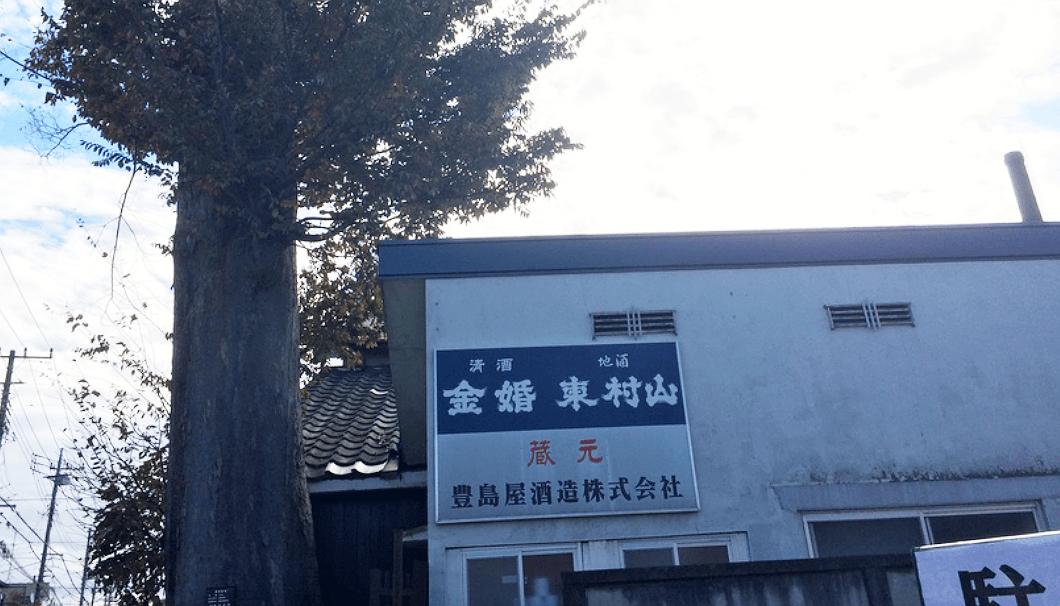 豊島屋酒造の外観