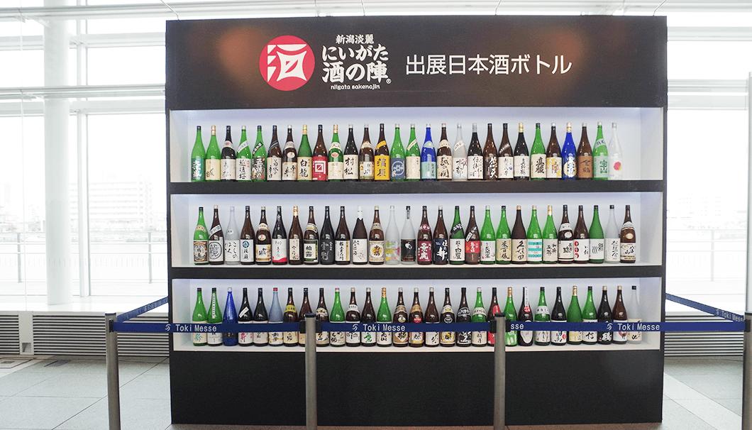 「にいがた酒の陣」に出展された日本酒のボトル