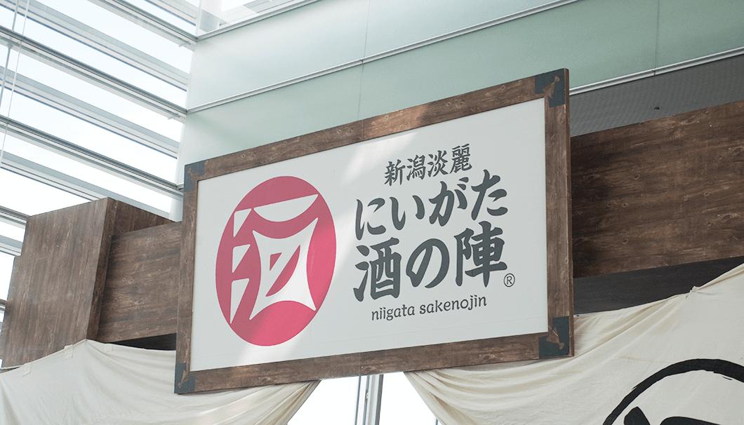 「にいがた酒の陣2018」の入り口看板