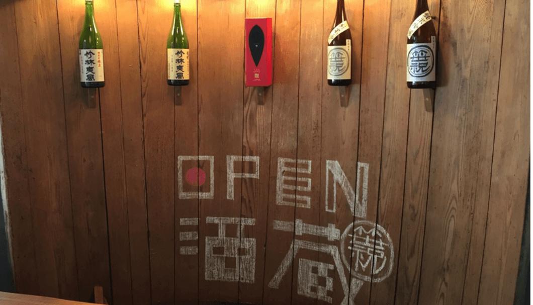笹祝酒造にある試飲のできるカウンター