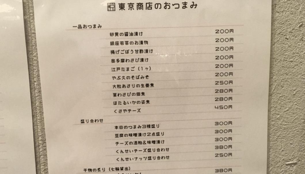 東京商店のおつまみ表