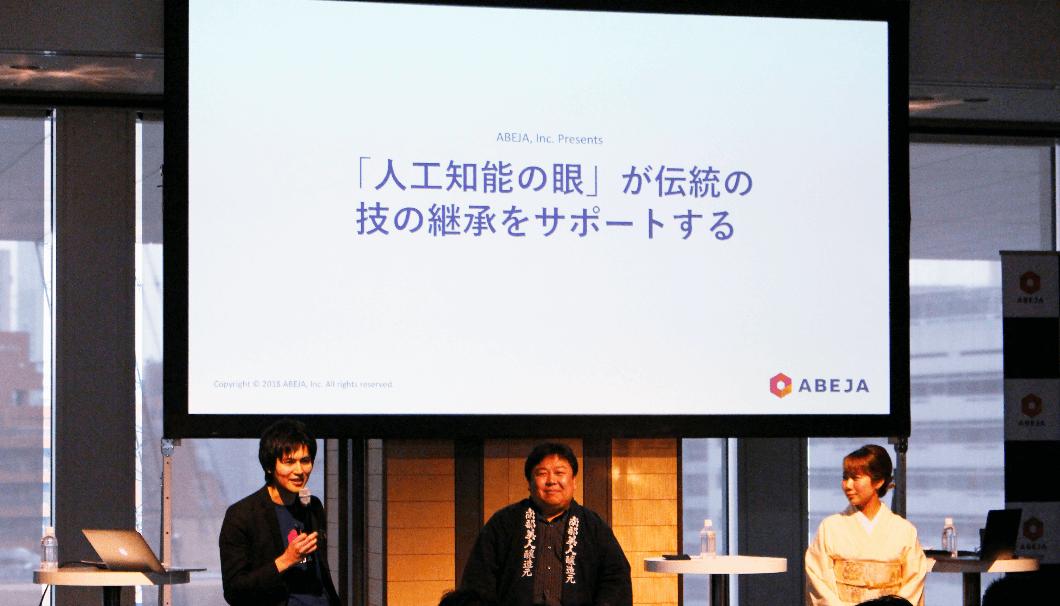 AIのこれからを考えるカンファレンス「SIX2018」で登壇した南部美人・久慈蔵元とima・三浦代表
