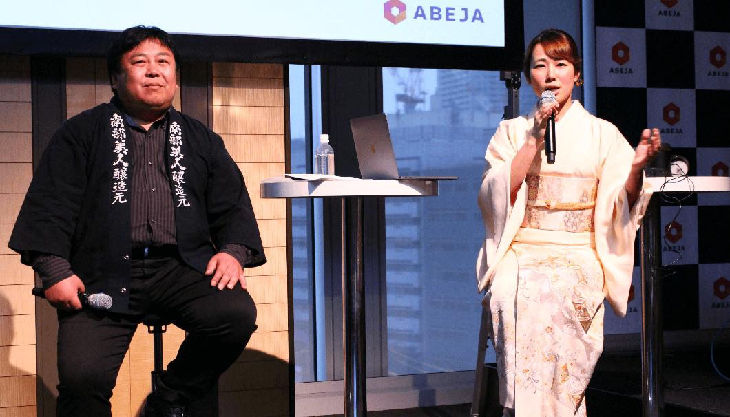 株式会社南部美人 蔵元・久慈浩介さん(左)と、 株式会社ima CEO・三浦亜美さん(右)