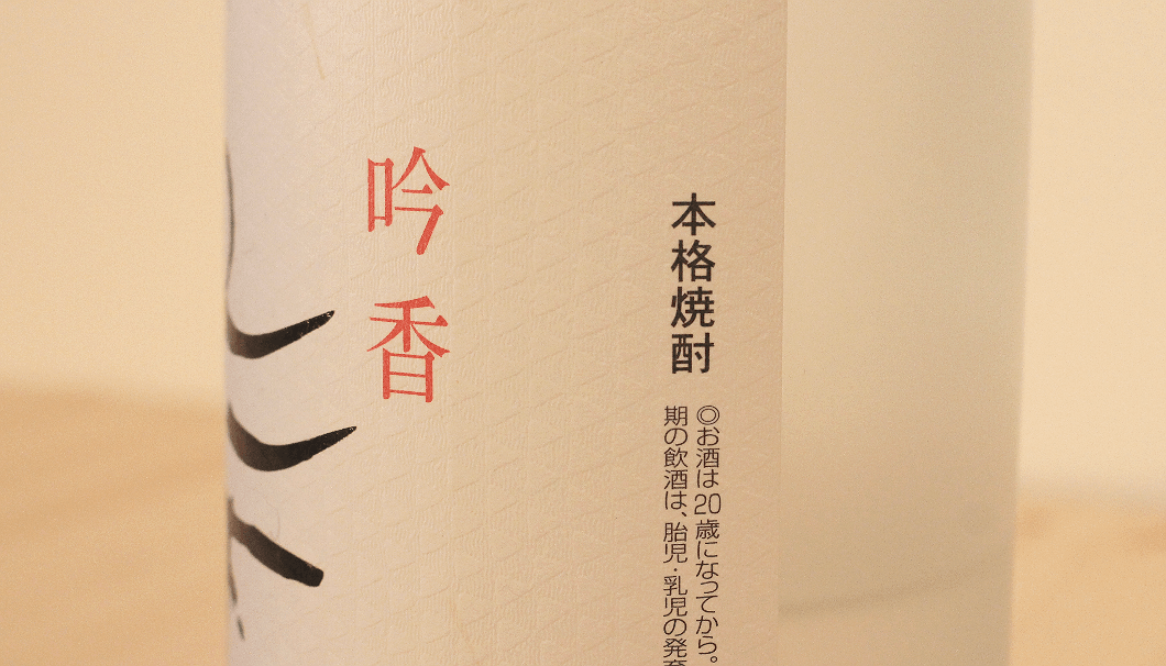 「吟香 鳥飼 米焼酎」