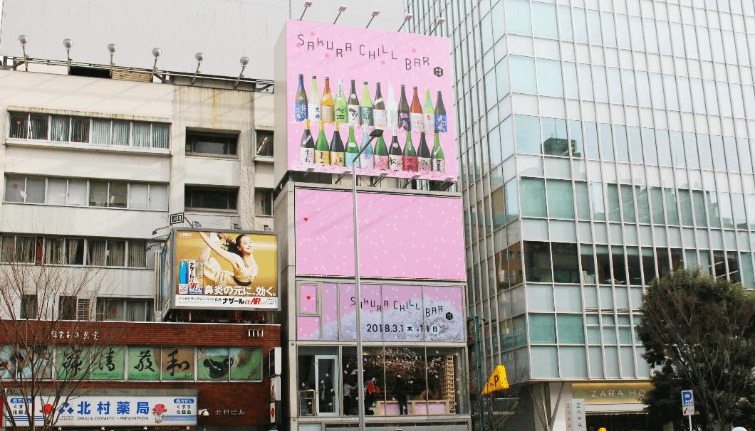 サクラチルバーの大きなピンクの看板