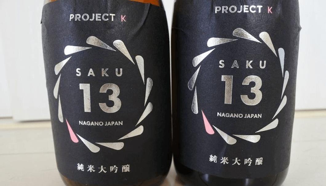 「SAKU Project K」のパッケージデザイン