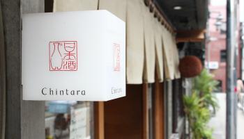 日本酒バルちんたら(Chintara)外観