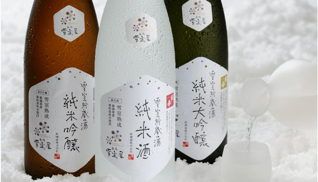原酒造の雪室熟成酒