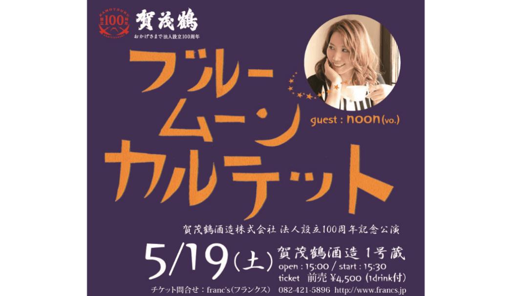 賀茂鶴酒造株式会社(広島県東広島市)が法人設立100周年を記念て開催する「酒蔵コンサート」