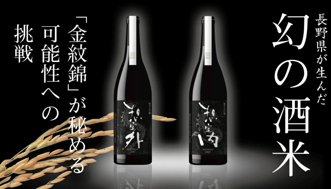 株式会社耕が立ち上げたクラウドファウンディングで生まれた日本酒「想定内」「想定外」の写真