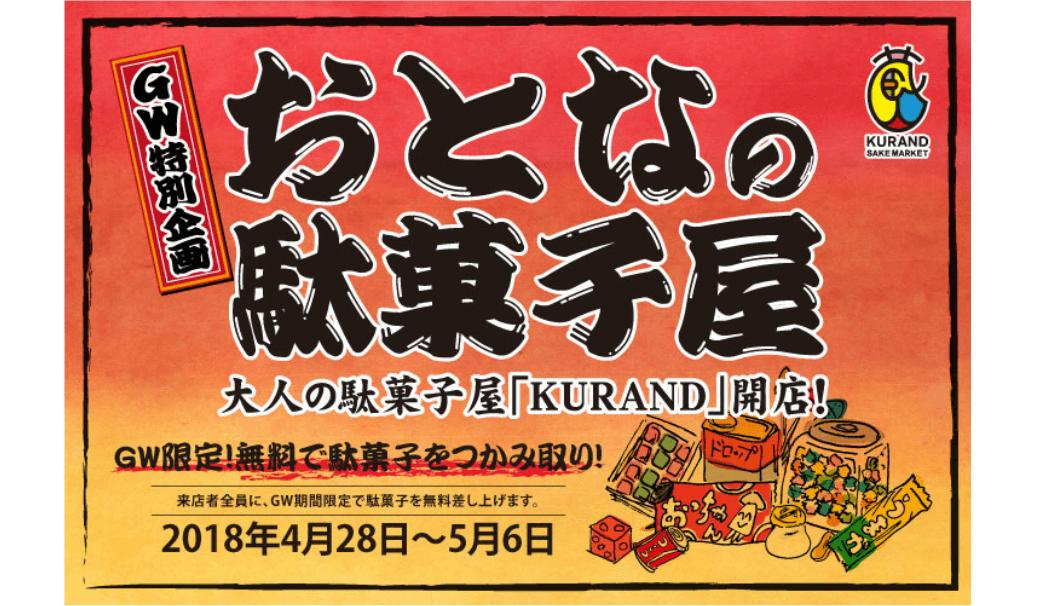 「KURAND SAKE MARKET」はGW期間中限定で、「おとな」のための「こどもの日」というコンセプトで実施する、おとなの駄菓子屋「KURAND」キャンペーンの告知画像