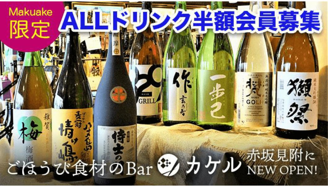 2018年5月21日(月)、赤坂見附にオープンした「ごほうび食材のBar カケル」の会員募集告知画像