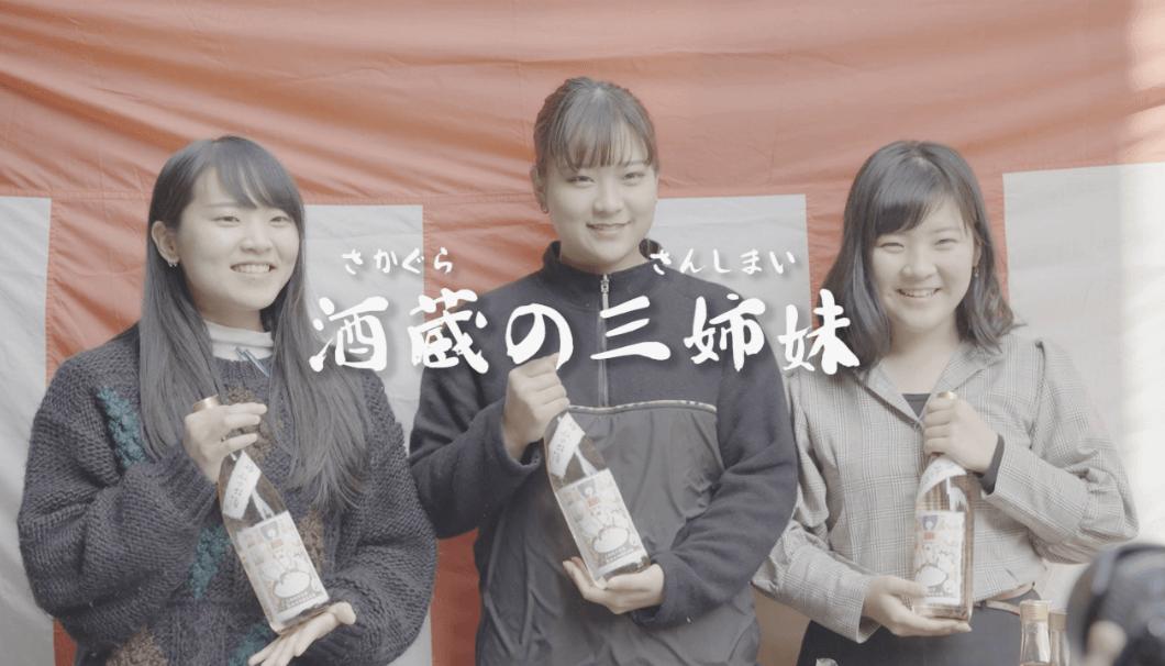 """酒蔵『三芳菊』の三姉妹が新酒を仕込んで""""四国酒まつり""""で販売するまで を追ったドキュメンタリーPR動画のイメージ写真"""