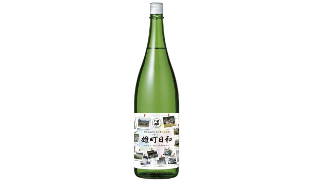 真庭雄町生産部会のご協力のもと、高品質の雄町米の作付けに成功し、ALL真庭産の日本酒が誕生した「雄町日和」のボトル写真