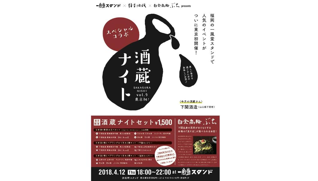 【一風堂浜松町スタンド】4/12(木)「酒蔵ナイト」の告知画像