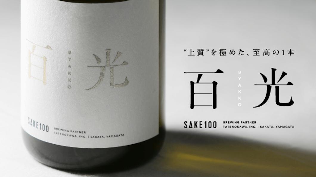 「SAKE100」(サケハンドレッド)の第1弾商品『百光 -byakko-』のキービジュアル。クラウドファンディング「Makuake」プロジェクトページ。