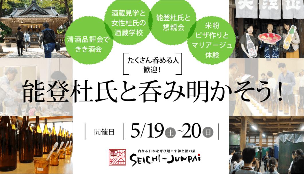 なぞときまち歩き「聖地巡盃(日本酒と神社を組み合わせた能登町独自の町めぐりツアー)」の告知画像