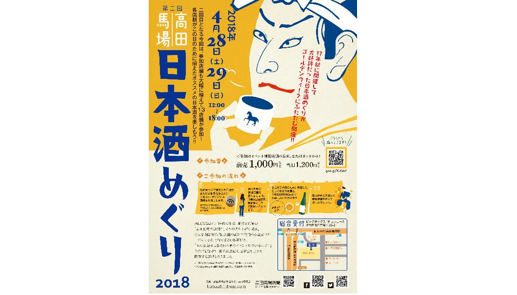 4月28日(土)・29日(日)の2日間にわたって開催される、第二回 高田馬場日本酒めぐりの告知画像