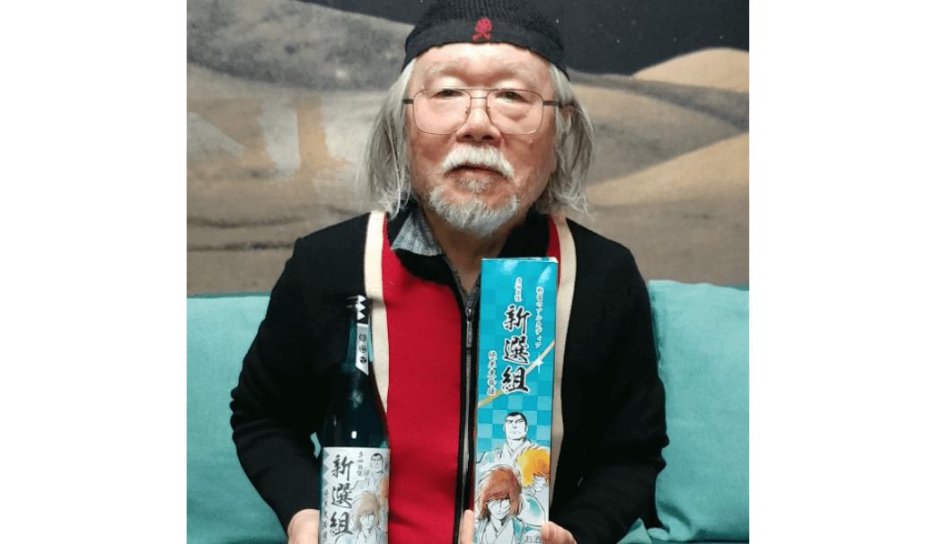 松本零士が石川酒造とコラボした日本酒を持っている写真