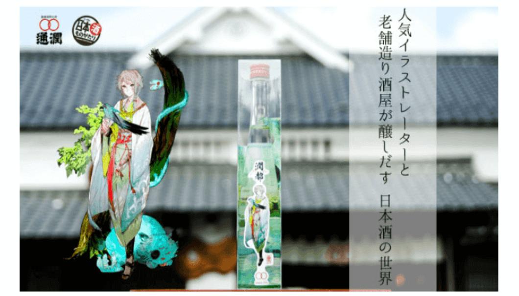 日本酒を擬人化 !「純米吟醸酒 潤都」の宣伝画像